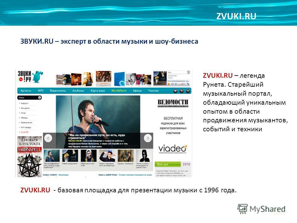 ЗВУКИ.RU – эксперт в области музыки и шоу-бизнеса ZVUKI.RU – легенда Рунета. Старейший музыкальный портал, обладающий уникальным опытом в области продвижения музыкантов, событий и техники 2011 ZVUKI.RU ZVUKI.RU - базовая площадка для презентации музы