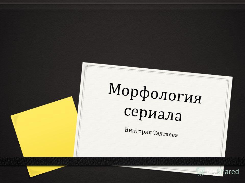 Морфология сериала Виктория Тадтаева