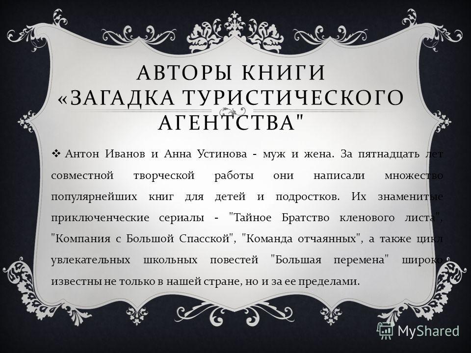 АВТОРЫ КНИГИ « ЗАГАДКА ТУРИСТИЧЕСКОГО АГЕНТСТВА