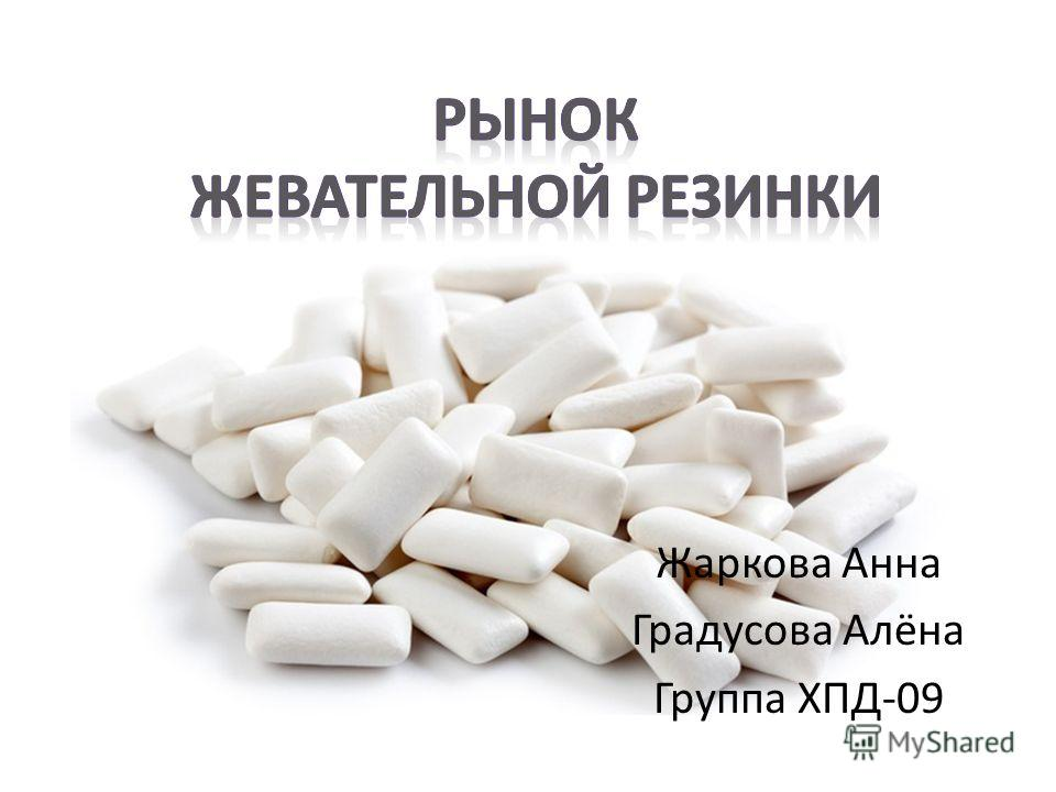 Жаркова Анна Градусова Алёна Группа ХПД-09