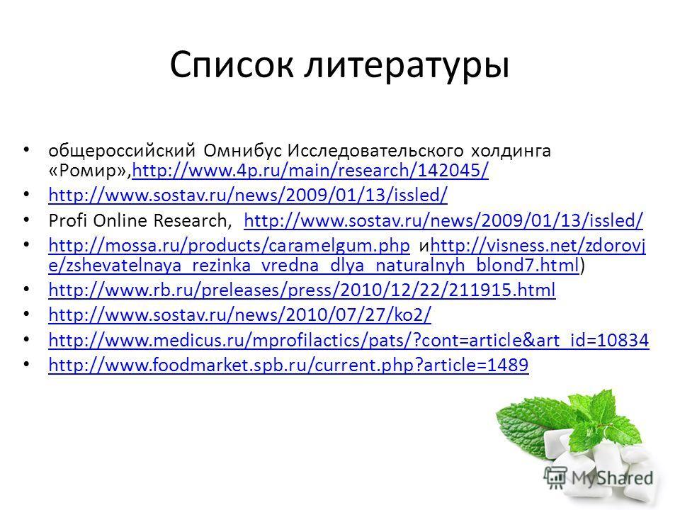 Список литературы общероссийский Омнибус Исследовательского холдинга «Ромир»,http://www.4p.ru/main/research/142045/http://www.4p.ru/main/research/142045/ http://www.sostav.ru/news/2009/01/13/issled/ Profi Online Research, http://www.sostav.ru/news/20