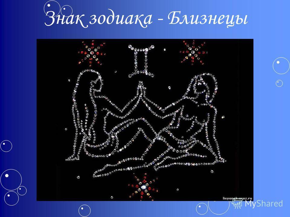Знак зодиака - Близнецы