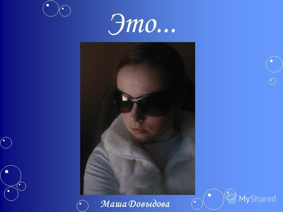 Это... Маша Довыдова