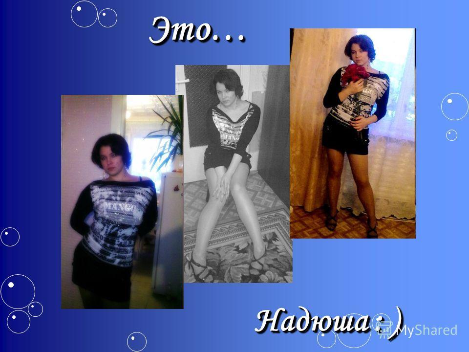 Это… Надюша : )