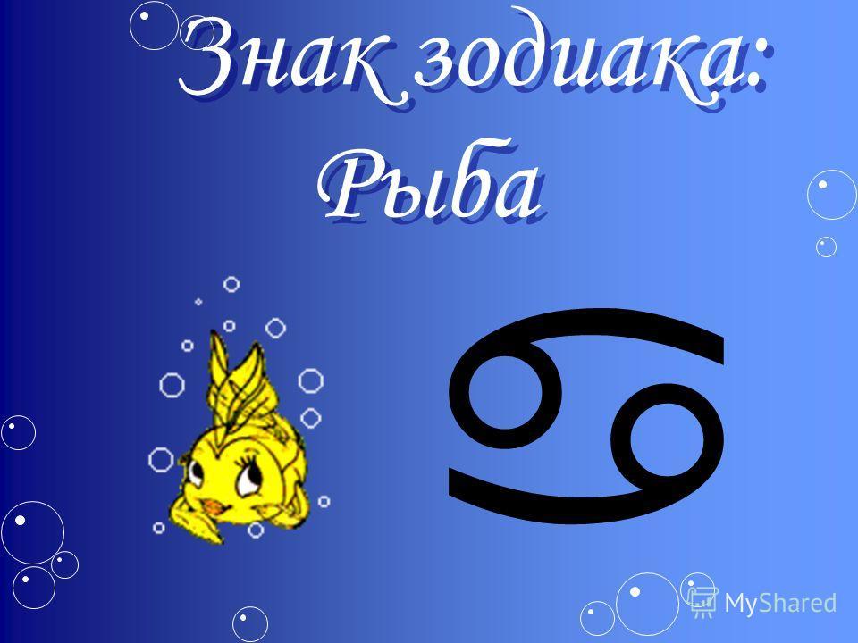 Знак зодиака: Рыба