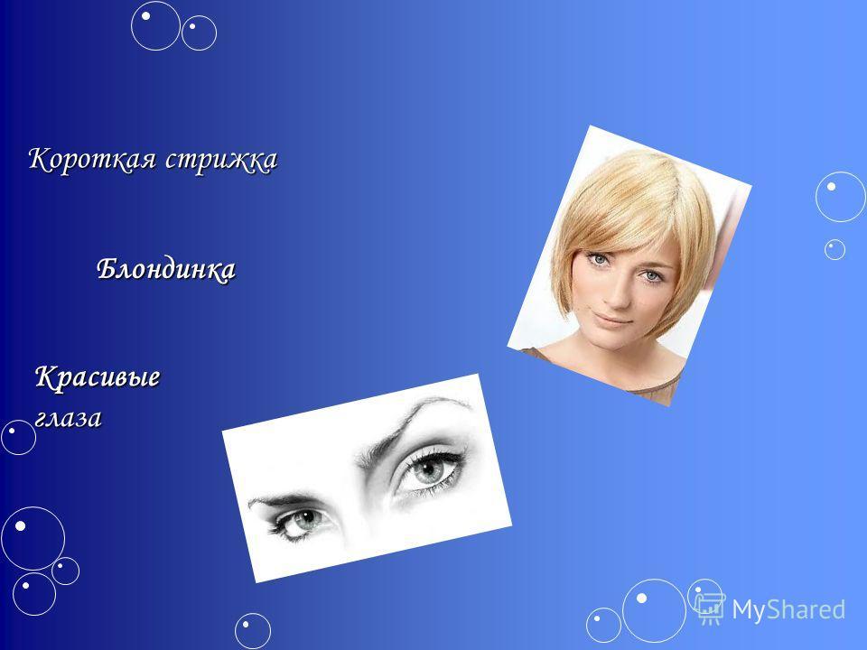 Блондинка Короткая стрижка Красивые глаза