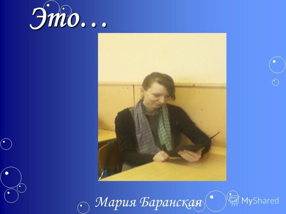 Это… Мария Баранская