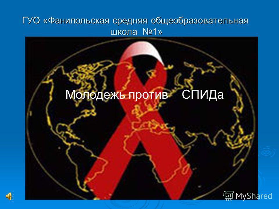 ГУО «Фанипольская средняя общеобразовательная школа 1» Молодежь против СПИДа