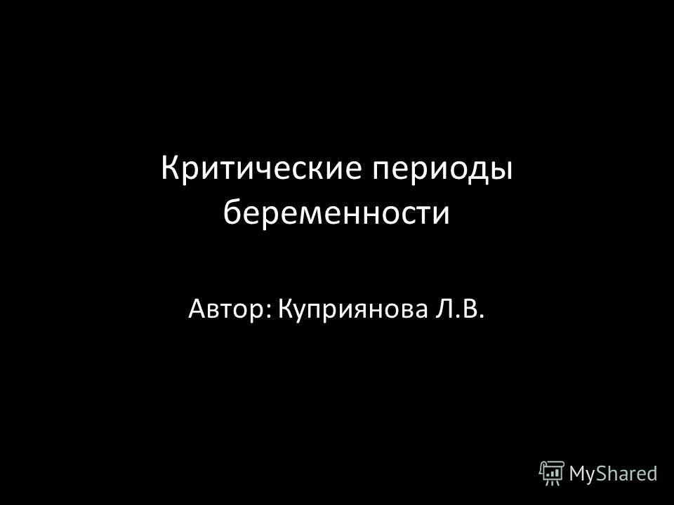 Критические периоды беременности Автор: Куприянова Л.В.