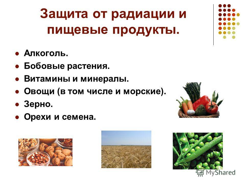 Защита от радиации и пищевые продукты. Алкоголь. Бобовые растения. Витамины и минералы. Овощи (в том числе и морские). Зерно. Орехи и семена.
