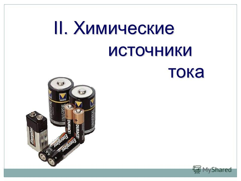 II. Химические источники тока