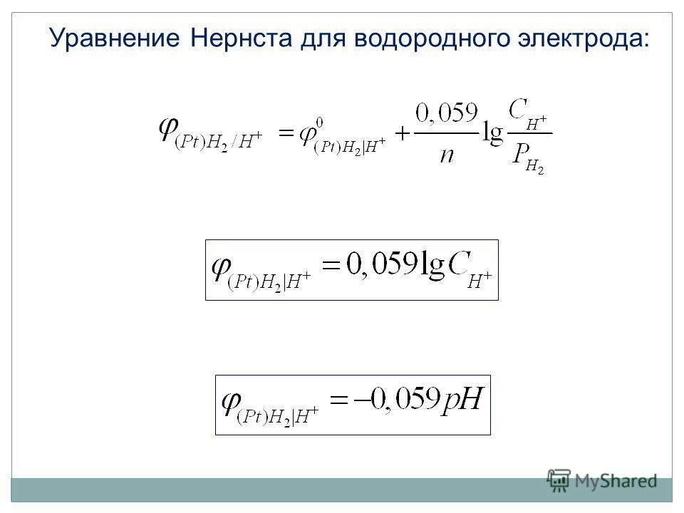 Уравнение Нернста для водородного электрода: