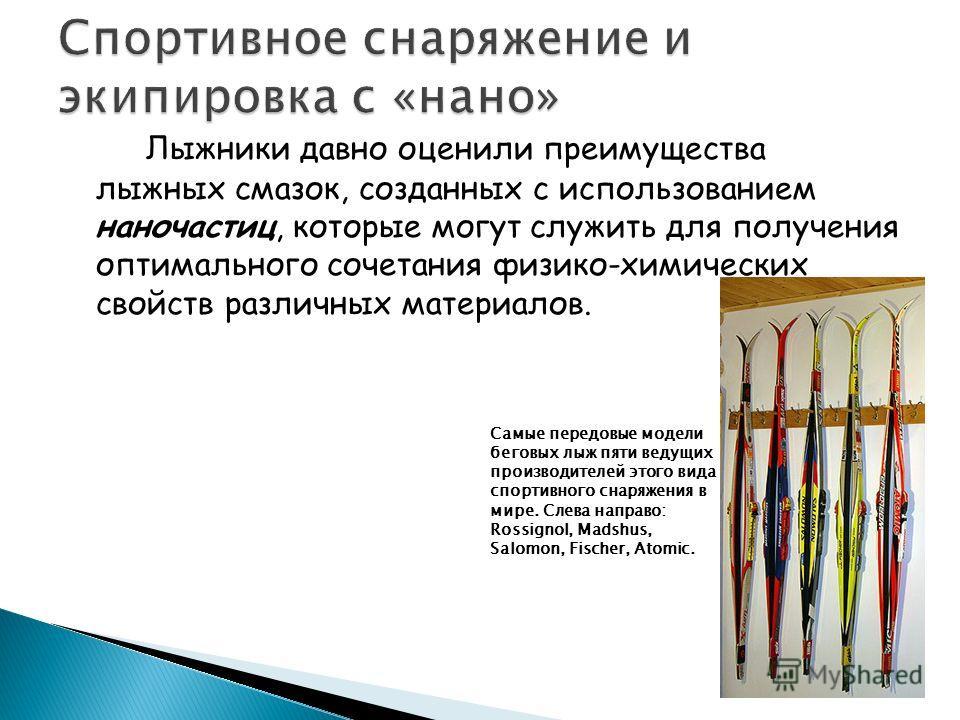 Лыжники давно оценили преимущества лыжных смазок, созданных с использованием наночастиц, которые могут служить для получения оптимального сочетания физико-химических свойств различных материалов. Самые передовые модели беговых лыж пяти ведущих произв