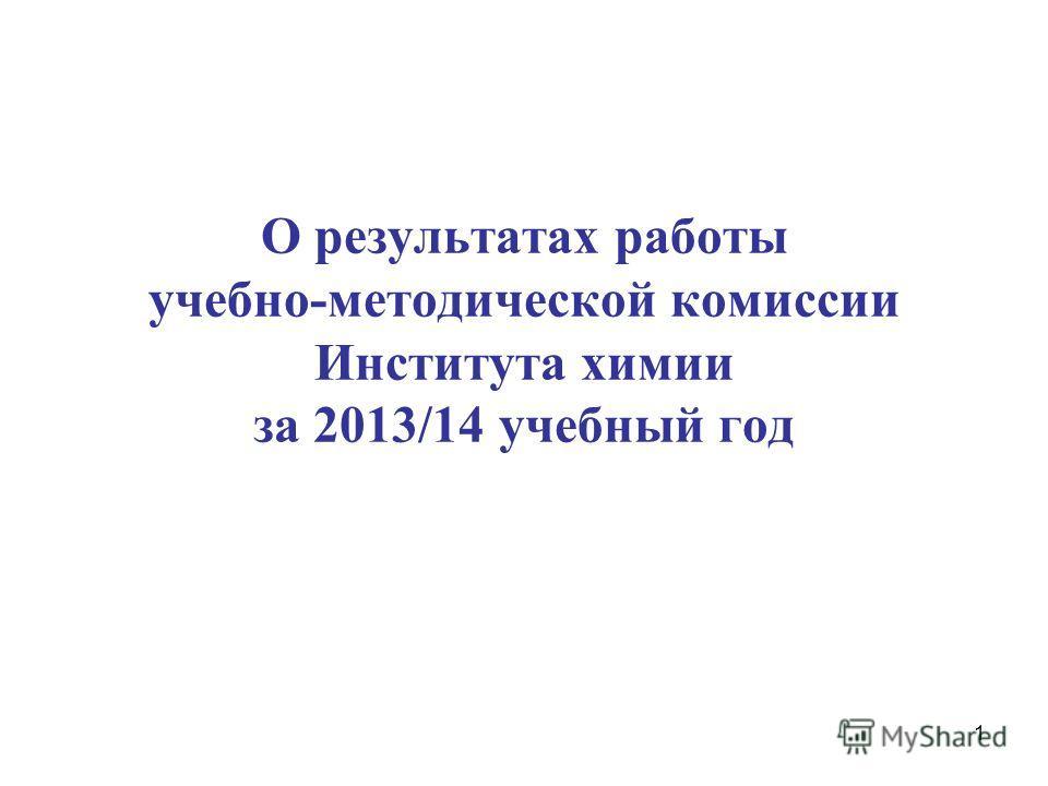 1 О результатах работы учебно-методической комиссии Института химии за 2013/14 учебный год