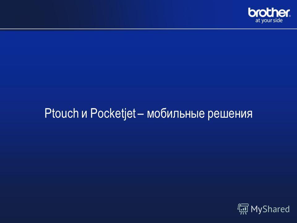Ptouch и Pocketjet – мобильные решения