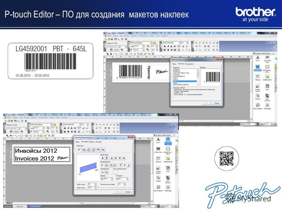 P-touch Editor – ПО для создания макетов наклеек