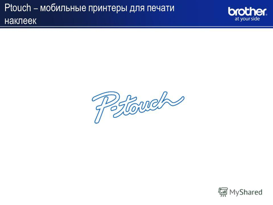 Ptouch – мобильные принтеры для печати наклеек