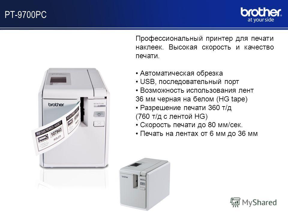PT-9700PC Профессиональный принтер для печати наклеек. Высокая скорость и качество печати. Автоматическая обрезка USB, последовательный порт Возможность использования лент 36 мм черная на белом (HG tape) Разрешение печати 360 т/д (760 т/д с лентой HG