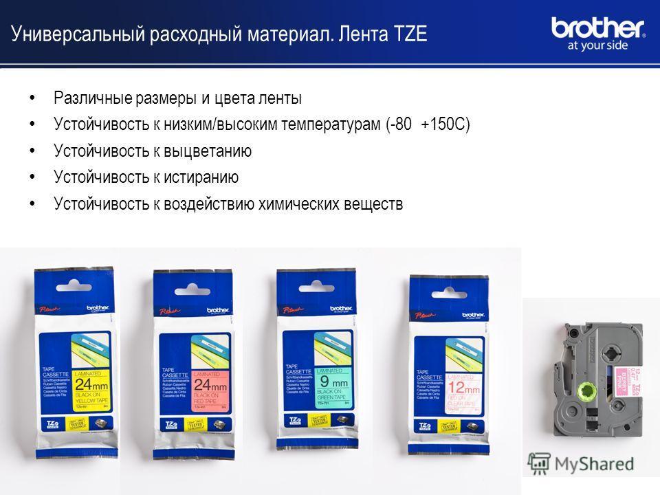 Универсальный расходный материал. Лента TZE Различные размеры и цвета ленты Устойчивость к низким/высоким температурам (-80 +150C) Устойчивость к выцветанию Устойчивость к истиранию Устойчивость к воздействию химических веществ