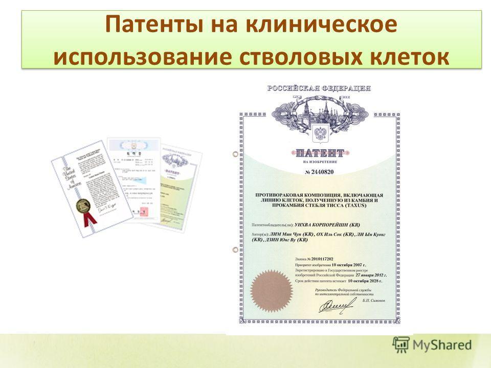 Патенты на клиническое использование стволовых клеток