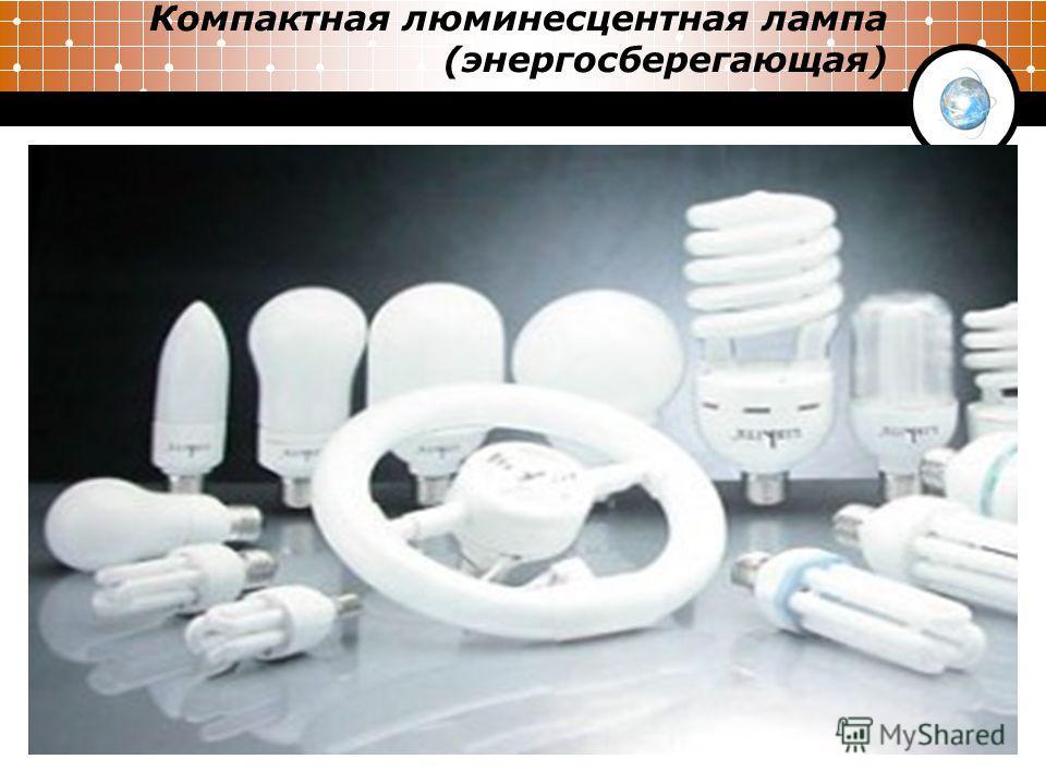Компактная люминесцентная лампа (энергосберегающая)