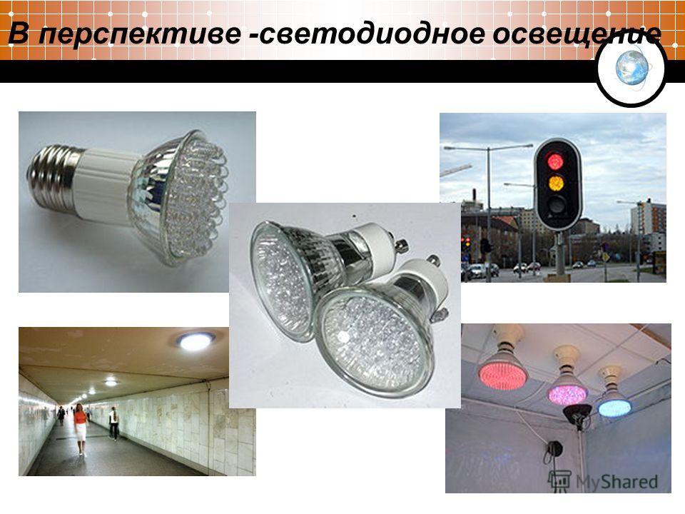 В перспективе -светодиодное освещение