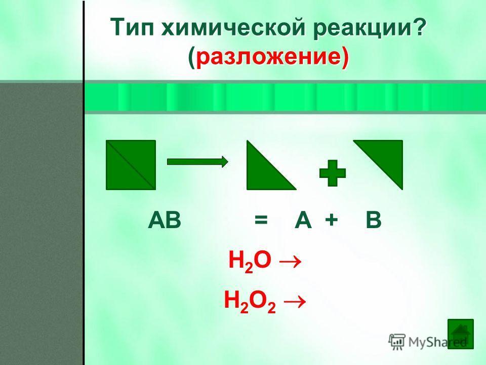 Тип химической реакции? (соединение) Тип химической реакции? (соединение) А + В = АВ Ca + O 2 = Li + O 2 =