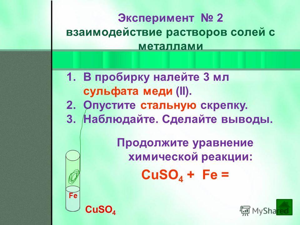 Эксперимент 1: взаимодействие кислот с металлами 2. Эксперимент: насыпьте 1-2 г порошка цинка(пробирка 1); порошка железа (пробирка 2); 2. Затем прилейте 2-3 мл соляной кислоты. 3. Наблюдайте. Сделайте выводы о скорости и возможности протекания реакц