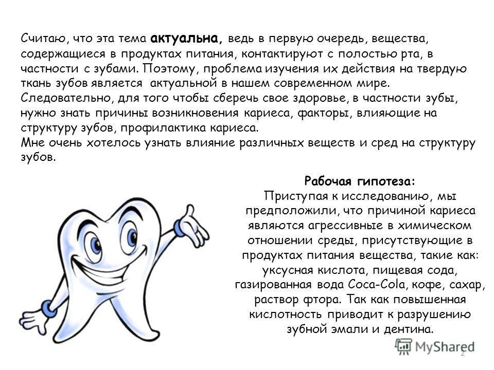 Заголовок слайда 2 Текст слайда Считаю, что эта тема актуальна, ведь в первую очередь, вещества, содержащиеся в продуктах питания, контактируют с полостью рта, в частности с зубами. Поэтому, проблема изучения их действия на твердую ткань зубов являет