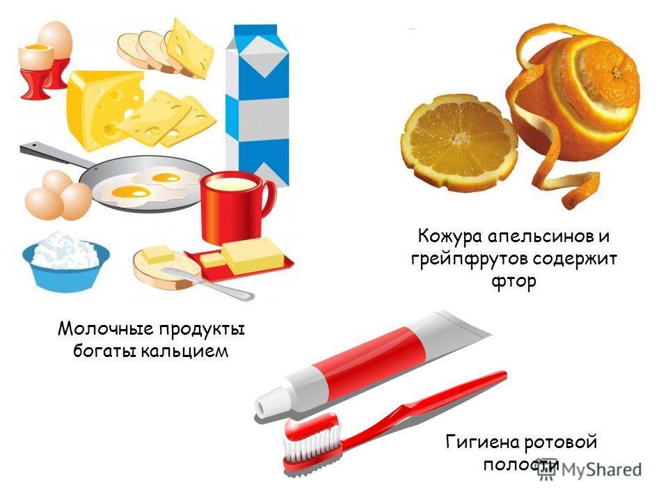 Молочные продукты богаты кальцием Кожура апельсинов и грейпфрутов содержит фтор Гигиена ротовой полости