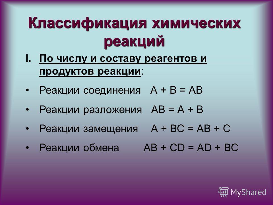 Классификация химических реакций I.По числу и составу реагентов и продуктов реакции: Реакции соединения А + В = АВ Реакции разложения АВ = А + В Реакции замещения А + ВС = АВ + С Реакции обмена АВ + СD = АD + ВС