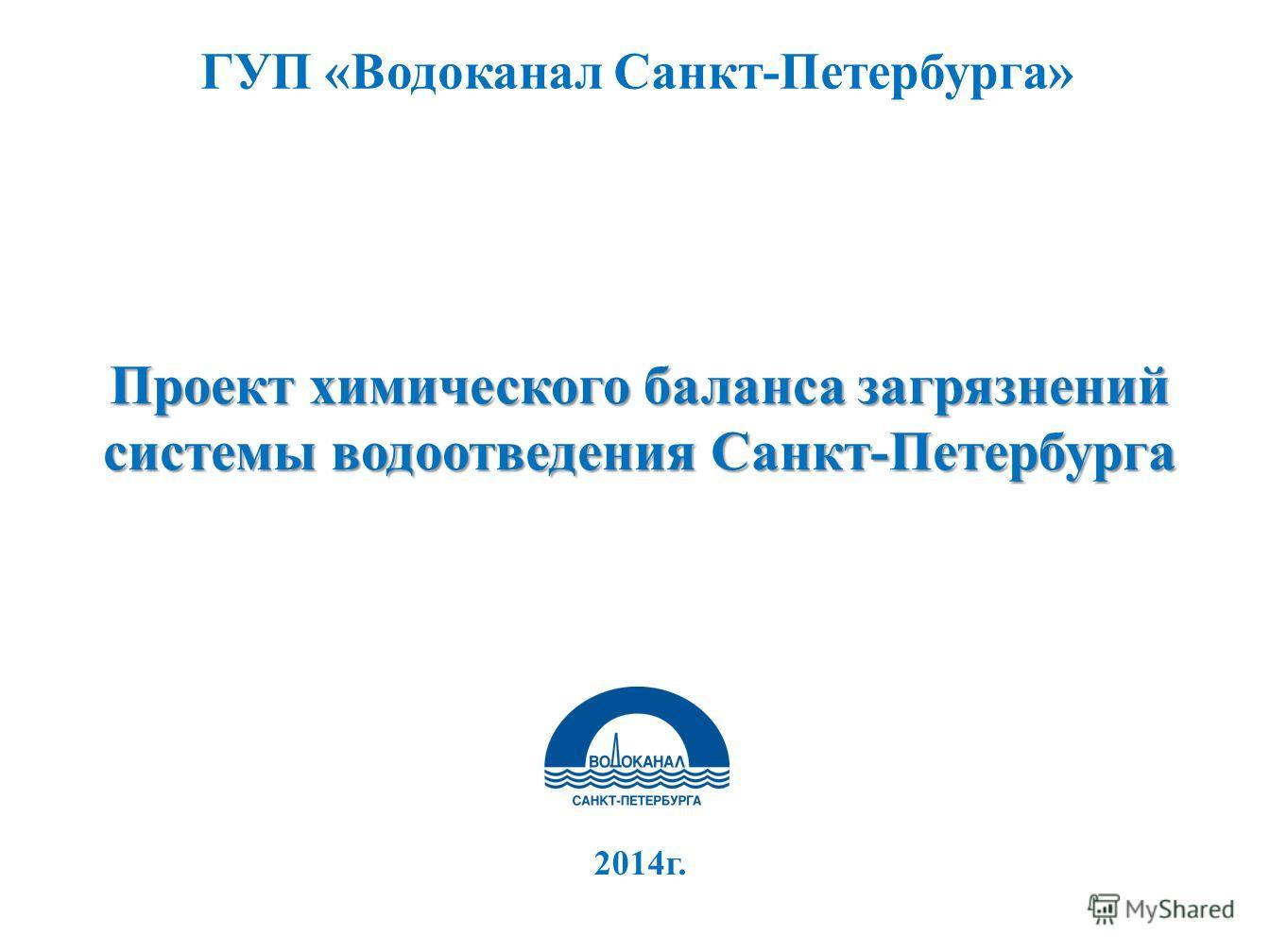 ГУП «Водоканал Санкт-Петербурга» Проект химического баланса загрязнений системы водоотведения Санкт-Петербурга 2014 г.
