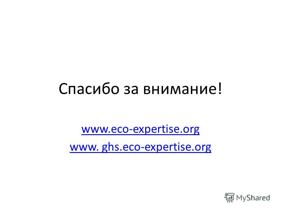 Спасибо за внимание! www.eco-expertise.org www. ghs.eco-expertise.org