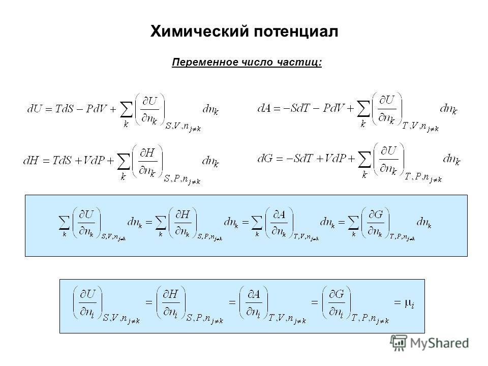Химический потенциал Переменное число частиц: