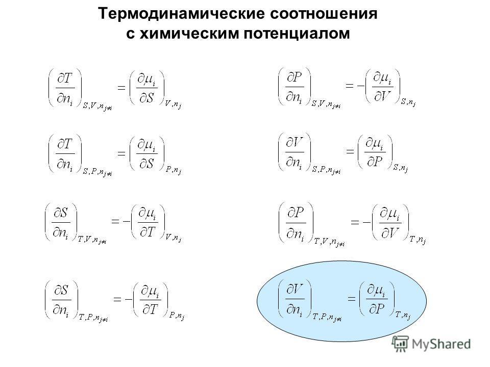 Термодинамические соотношения с химическим потенциалом