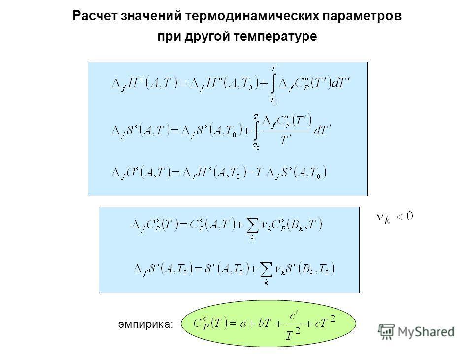 Расчет значений термодинамических параметров при другой температуре эмпирика: