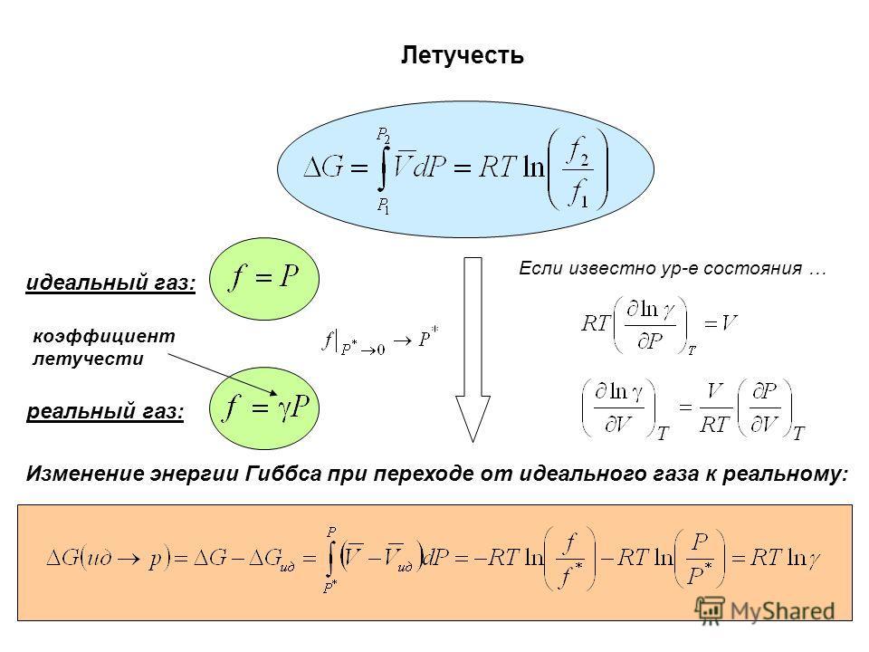 Летучесть реальный газ: идеальный газ: коэффициент летучести Изменение энергии Гиббса при переходе от идеального газа к реальному: Если известно ур-е состояния …