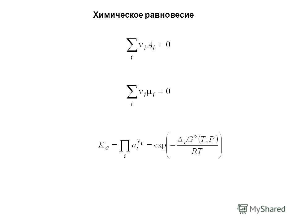 Химическое равновесие