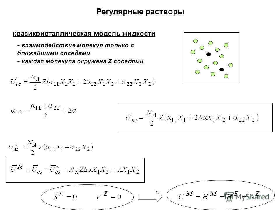 Регулярные растворы квазикристаллическая модель жидкости - взаимодействие молекул только с ближайшими соседями - каждая молекула окружена Z соседями