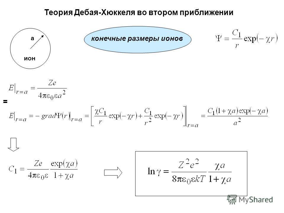 Теория Дебая-Хюккеля во втором приближении конечные размеры ионов a ион =