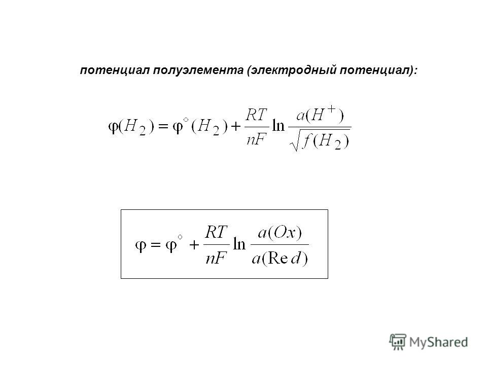 потенциал полуэлемента (электродный потенциал):