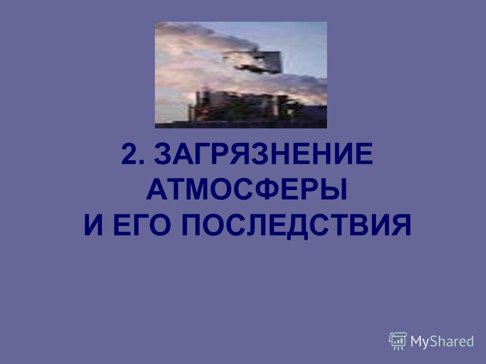 2. ЗАГРЯЗНЕНИЕ АТМОСФЕРЫ И ЕГО ПОСЛЕДСТВИЯ
