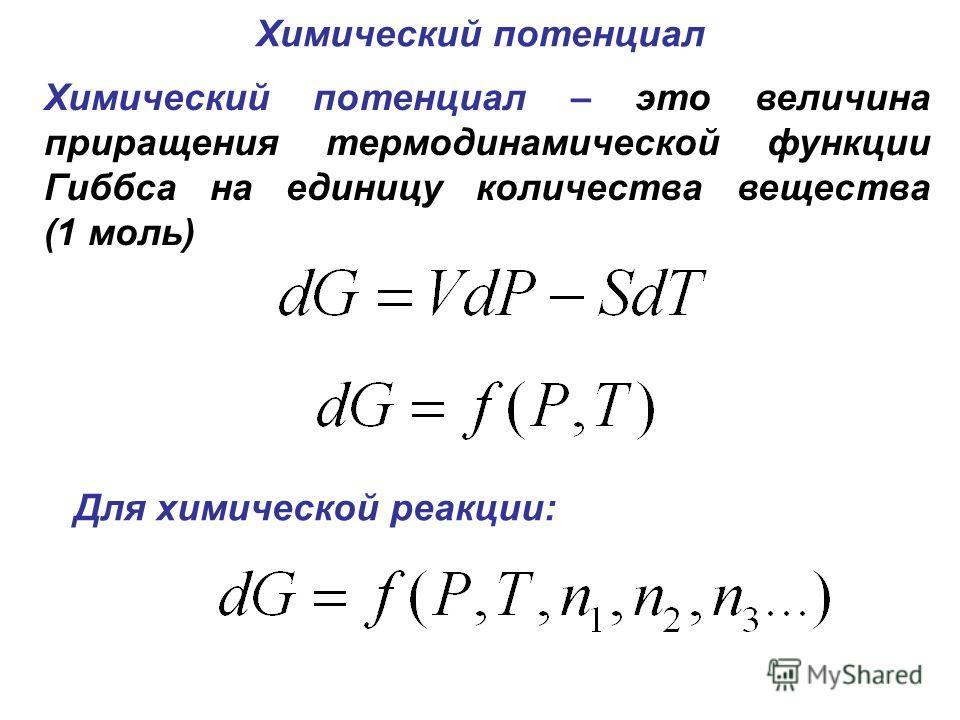 Химический потенциал Для химической реакции: Химический потенциал – это величина приращения термодинамической функции Гиббса на единицу количества вещества (1 моль)