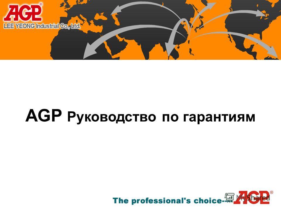 AGP Руководство по гарантиям