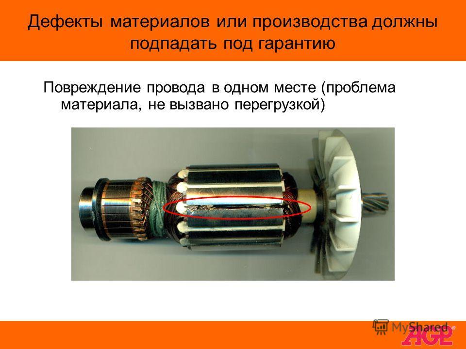 Дефекты материалов или производства должны подпадать под гарантию Повреждение провода в одном месте (проблема материала, не вызвано перегрузкой)