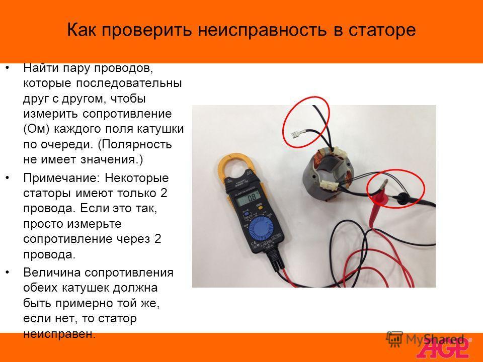 Найти пару проводов, которые последовательны друг с другом, чтобы измерить сопротивление (Ом) каждого поля катушки по очереди. (Полярность не имеет значения.) Примечание: Некоторые статоры имеют только 2 провода. Если это так, просто измерьте сопроти