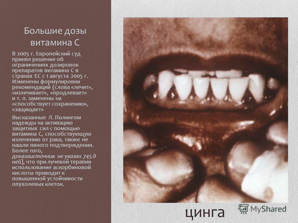 Большие дозы витамина С В 2005 г. Европейский суд принял решение об ограничениях дозировок препаратов витамина С в странах ЕС с 1 августа 2005 г. Изменены формулировки рекомендаций (слова «лечит», «излечивает», «продлевает» и т. п. заменены на «спосо