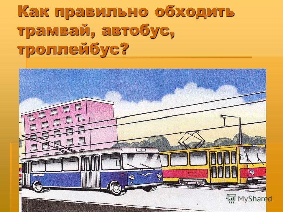 Как правильно обходить трамвай, автобус, троллейбус?