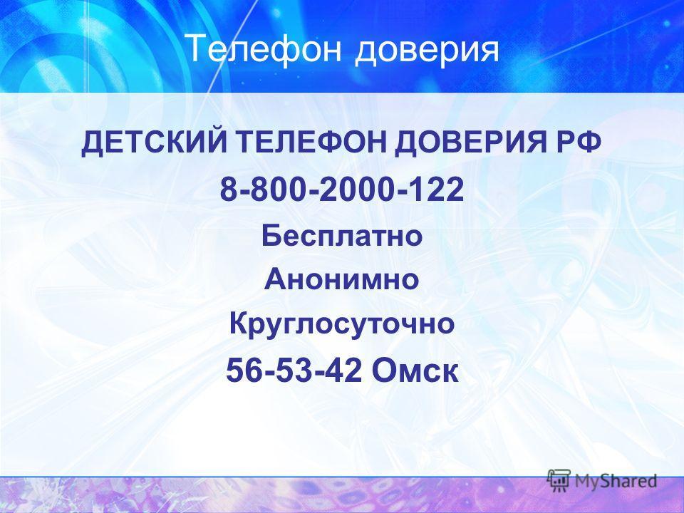 Телефон доверия ДЕТСКИЙ ТЕЛЕФОН ДОВЕРИЯ РФ 8-800-2000-122 Бесплатно Анонимно Круглосуточно 56-53-42 Омск