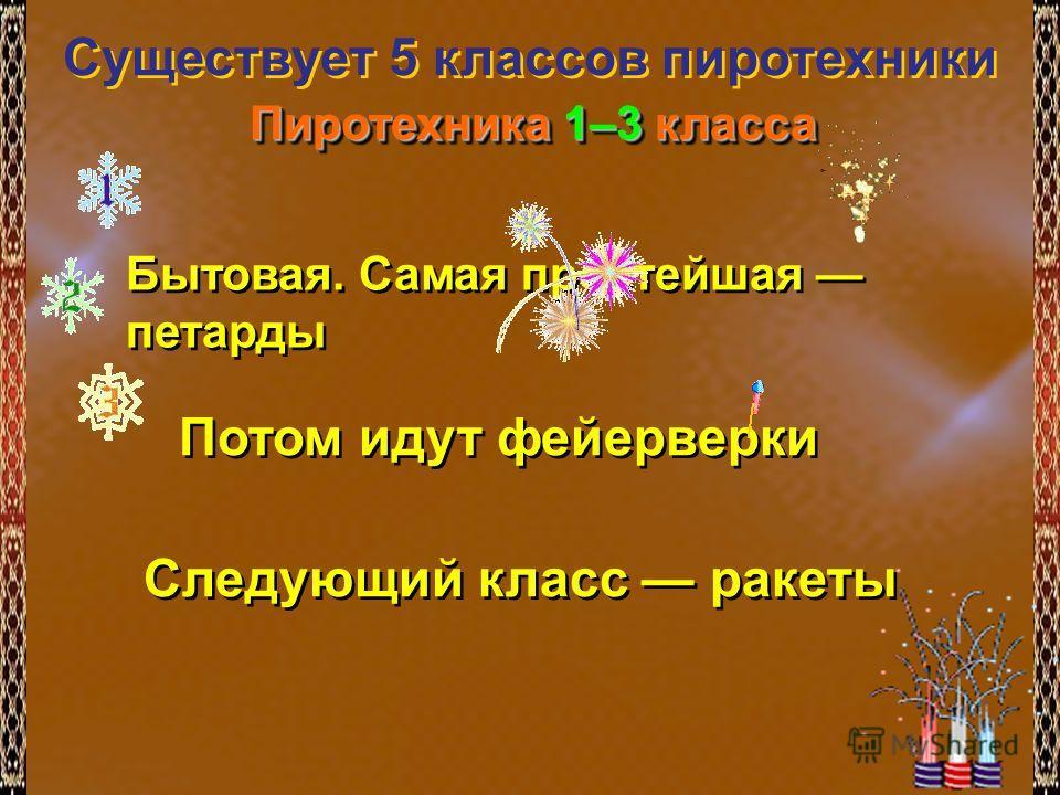Существует 5 классов пиротехники Пиротехника 1–3 класса Бытовая. Самая простейшая петарды Потом идут фейерверки Следующий класс ракеты